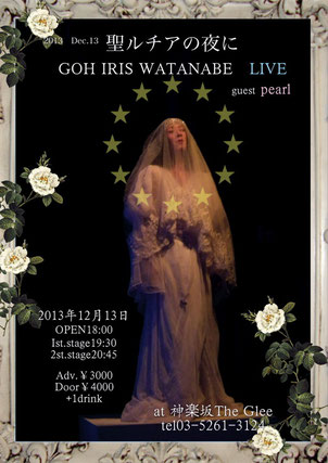 GOH IRIS WATANABE渡辺豪 on Sancta Lucia's night