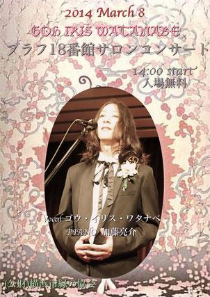 2014 March 8ブラフ18番館サロンコンサート
