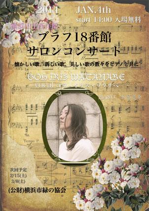 GOH IRIS WATANABEブラフ18番館コンサート