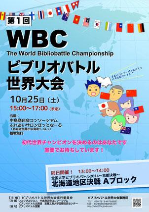 ビブリオバトル世界大会開催ポスター