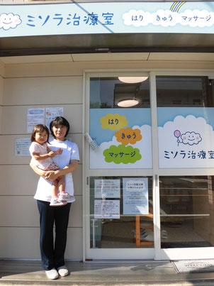 ミソラ治療室の前で親子のツーショット写真