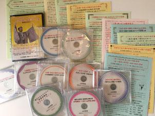 各種講演CDとDVD。すべて解説冊子が付いています。