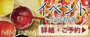 アートイベント、ワークショップの最新ニュース