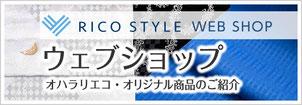 RICO STYLE WEB SHOP リコスタイルウェブショップ オハラリエコオリジナル商品のご紹介