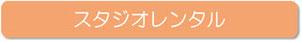 平野スタジオレンタル