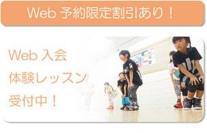 平野ダンススクール WEB特典