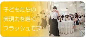 平野ダンス フラッシュモブ