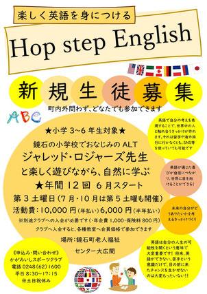 Hop step English,ジャレッド先生,ALT