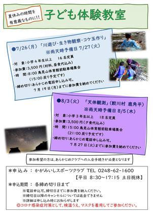 子ども体験教室,小学生,鮫川村鹿角平,夏休み