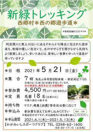新緑トレッキング,西郷村,西の郷遊歩道