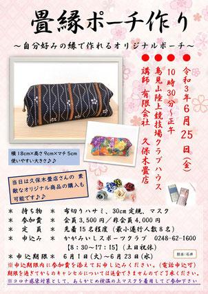 畳縁ポーチ作り,久保木畳店,須賀川市