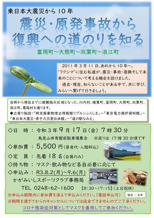東日本大震災,震災・原発事故から復興への道のりを知る