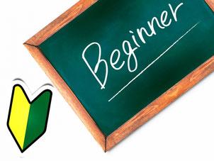英語学習。誰でも始めは「初心者」