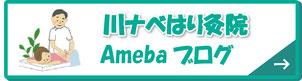 川ナベはり灸院ブログ