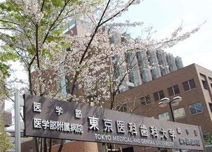 東京医科歯科大学医学部