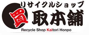 リサイクルショップ 札幌 買取本舗 ロゴマーク
