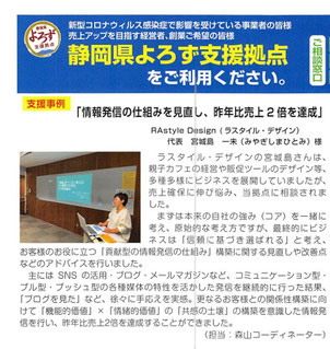 静岡商工会議所中小企業相談所 Bizサポート2021年2月号掲載