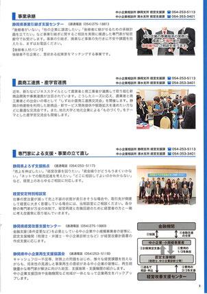 静岡商工会議所マルチガイドブック掲載実績