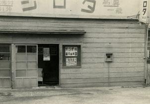 シロタ写真館(新町本店)開業当時