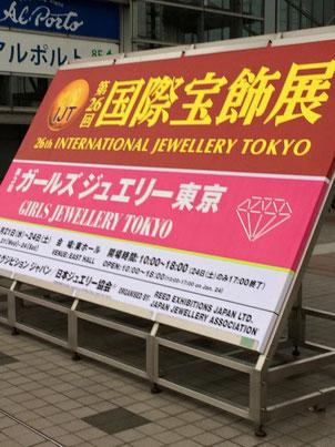 国際宝飾展見学!