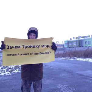 Одиночный пикет у дома мэра в Челябинске