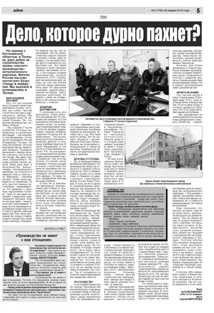 "газета ""Айна"", Казахстан"