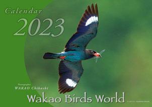Wakao Birds Worldカレンダー2022好評発売中