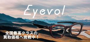 EYEVOL買取