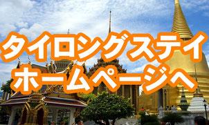 タイでロングステイ・長期滞在 タイへ自在に!