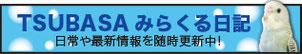 TSUBASAの日常や最新情報を随時更新中!