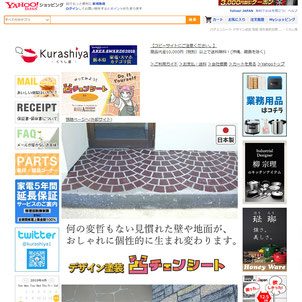 Yahooショッピング プレビュー画像