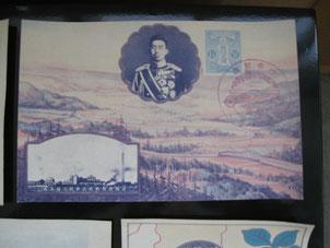 昭和天皇陛下と帯広製糖所 絵葉書