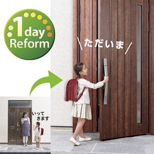 玄関の交換には4~5日かかっていて、防犯上も心配、でもリシェントなら一日で交換が可能です。
