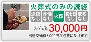 火葬のみの読経 お布施3万円