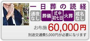 一日葬の読経 お布施6万円
