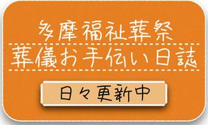 多摩福祉葬祭 葬儀お手伝い日誌