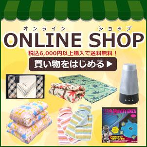 人気商品の健康枕やパシーマ、ゼログラビティも入荷!オンラインショップで買い物をはじめる