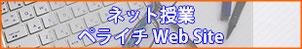 ネット授業のペライチWeb Site