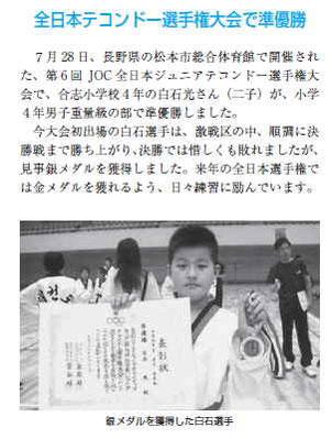 ★合志市広報紙掲載記事♪白石光選手全日本2位★合志市広報課様ありがとうございました(^v^)