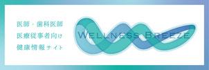 【NEW】医療関係者向け健康情報サイト: WELLNESS BREEZE