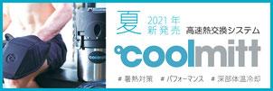 【NEW!!】高速熱交換システム:CoolMitt
