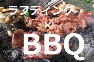 奥多摩ラフティング_BBQ_写真