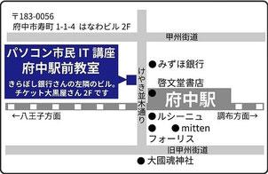 パソコン市民IT講座 府中駅前教室地図