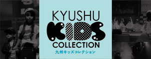 九州キッズコレクションオフィシャルサイト