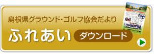 島根県グラウンド・ゴルフ協会だよりふれあいダウンロード