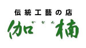 伝統工芸の店 伽楠(かなん)