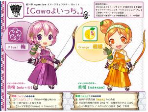 Cawaよいっち。 pop 和×夢 nagomu farm