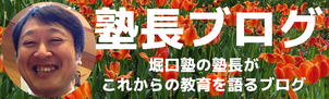 平塚市八重咲町の個別学習「堀口塾」塾長が書くブログ