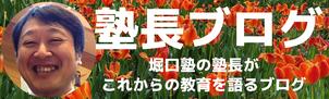 平塚市の個別指導塾「堀口塾」の塾長ブログ