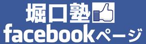 平塚市八重咲町の個別学習「堀口塾」のfacebookページ